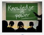 تدریس خصوصی اصفهان و خمینیشهر