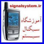 آموزشگاه سیگنال سیستم نصب دزدگیر