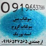 فروش سولفات مس ,  Copper sulfate ,  CuSo
