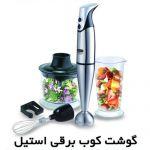 فروش گوشت کوب برقی استیل مدلdl-380