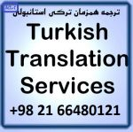 مترجم همزمان  ترکی استانبولی(Tercüman)
