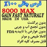 فروش قرص چاقی مکس 8000 Max