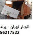 اتوبار تهران پرند 66005004