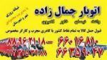 اتوبار و حمل ونقل فتح