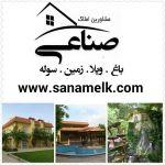 300 متر خانه باغ در ملارد کد401