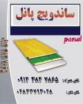 مرجع فروش ونصب ساندویچ پانل در تهران