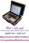 فروش دستگاه دیاگ