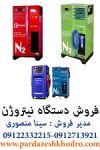 فروش دستگاه نیتروژن