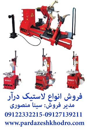 فروش دستگاه لاستیک درآر-pic1