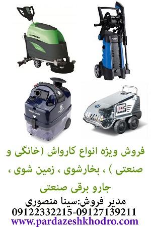 فروش انواع کارواش (خانگی و صنعتی )-pic1