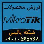 فروش گسترده محصولات میکروتیک Mikrotik
