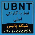 فروش انواع محصولات UBNT یو بی کوئیتی