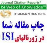 نگارش مقالات ISI ومقالات علمی – پژوهشی