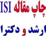 چاپ مقاله ISI , ISC