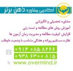 مشاوره و برنامه ریزی ویژه مشتاقان پزشکی