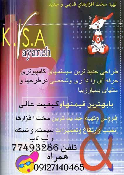 K . S . A شرکت مهند سی و کامپیوتری-pic1