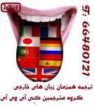 اعزام مترجم همزمان زبان های خارجی