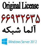 ویژگی های ویندوز سرور 2012R2