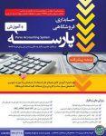 حسابداری پارسه پیشرفته کد 20