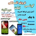 فروش اقساطی گوشی موبایل، تبلت،سیم کارت