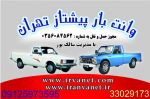 حمل و نقل کالا توسط وانت بار در تهران