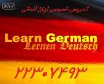 معلم خصوصی زبان آلمانی Deutsch