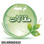 ترجمه مقاله - سريعترين راه ترجمه مقاله
