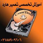 آموزش عملی و کاربردی تعمیرات هارد دیسک