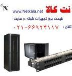 کابل شبکه نگزنس Nexans Cat 6 FTP