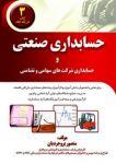 کتاب مرجع کامل حسابداری صنعتی