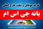 خرید آنلاین موبایل در بانه جی اس ام