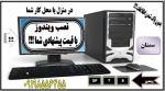 آموزش درحد تأسیس یک خدمات کامپیوتری!!!