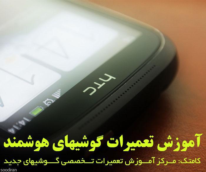 دوره آموزش تعمیر گوشی تلفن های هوشمند-pic1