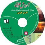 نرم افزار کمک درسی عربی  سال هفتم (متوسط