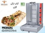فر کباب ترکی - دستگاه های کباب ترکی