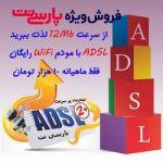 adsl2 پارسی نت 8Mb یکسال سرویس به همراه