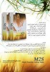 محصولات M2S