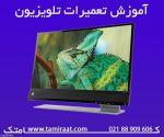 آموزش تعمیرات ال سی دی تلویزیون