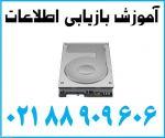 آموزش برگرداندن اطلاعات هارد دیسک