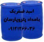 فروش اسید فسفریک صنعتی و خوراکی Phosphor