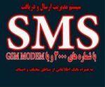 ارسال SMS با نام شما و به صورت منطقه ای