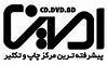 چاپ امین - چاپ مستقیم برروی سی دی