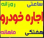 اجاره انواع خودرو در تهران (بدون راننده-