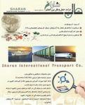 شرکت حمل و نقل بین المللی شاران