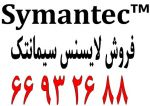 فروش انواع محصولات امنیتی سیمنتک/ آلما ش