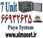 فروش رک دیواری 7 یونیت پایا سیستم / Paya