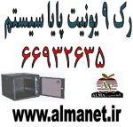 *فروش رک دیواری 9 یونیت پایا سیستم / Pay