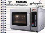 Microwave Oven، مایکرو ویو 25 لیتری