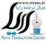 ترجمه متون عربی به فارسی و فارسی به عربی
