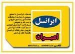 نمایندگی رسمی ایرانسل